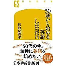 50歳から始める英語 楽しいから結果が出る「正しい勉強法」74のリスト (幻冬舎新書)