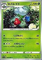 ポケモンカードゲーム剣盾 s1W ソード ロズレイド U ポケカ ソード&シールド 草 1進化