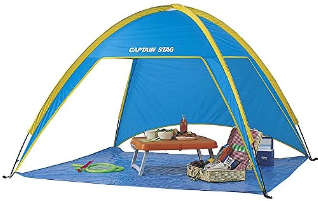 威信好意量でキャプテンスタッグ(CAPTAIN STAG) プリズムビーチ テント ブルー[1-2人用] M-3122