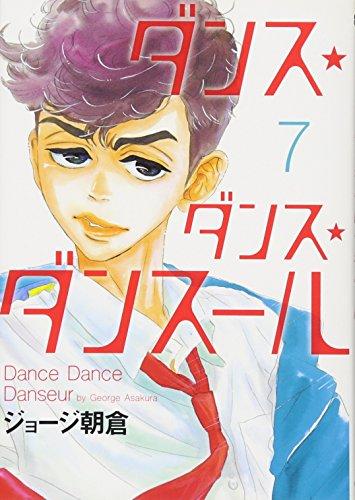 ダンス・ダンス・ダンスール 7 (ビッグコミックス)