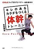 EXILEフィジカルトレーナー・吉田輝幸の  キレのあるカラダをつくる体幹トレーニング