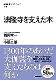 法隆寺を支えた木 (NHKブックス)