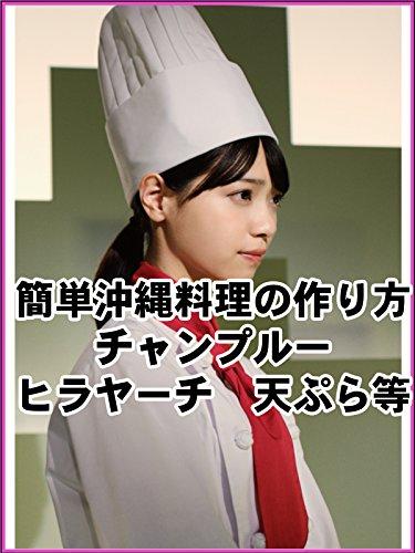 簡単沖縄料理の作り方 チャンプルー ヒラヤーチ 天ぷら等