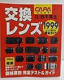 交換レンズ 1999―レンズ選び完全ガイド