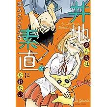 井地さんちは素直になれない【カラーページ増量版】(2) (バンブーコミックス)