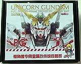 PG 1/60 RX-0 ユニコーンガンダム (機動戦士ガンダムUC)用 メタルバーニア セット