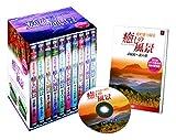 癒しの風景 10巻セット [DVD]
