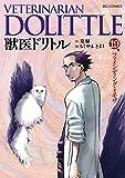 獣医ドリトル(19) (ビッグコミックス)