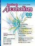 Frontiers in Alcoholism 2016年1月号(Vol.4 No.1) [雑誌]
