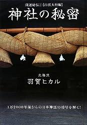 開運秘伝1【出雲大社編】 神社の秘密(超☆きらきら)