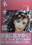 ネオン蝶 4 (芳文社コミックス)