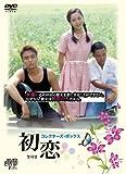 初恋 コレクターズ・ボックス [DVD]