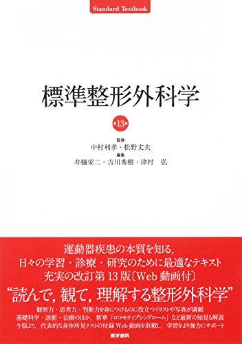 標準整形外科学 第13版 (Standard textbook)の詳細を見る