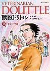 獣医ドリトル 第16巻