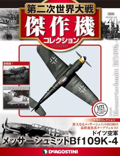 第二次世界大戦傑作機コレクション 41号 (メッサーシュミット Bf109K-4) [分冊百科] (モデルコレクション付) (第二次世界大戦 傑作機コレクション)