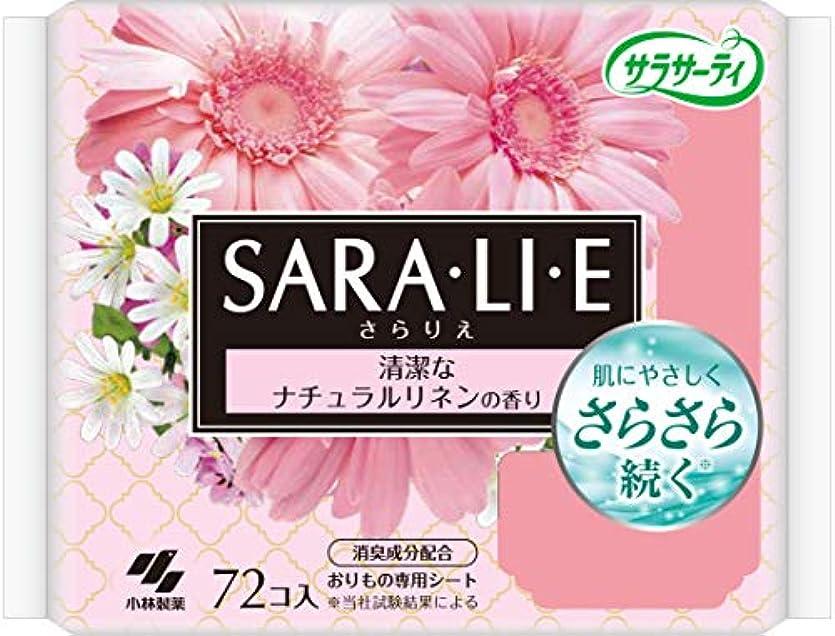振る舞う作者移行するサラサーティ サラリエ おりものシート ナチュラルリネンの香り 72個