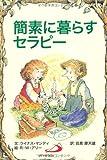 簡素に暮らすセラピー (Elf-Help books)