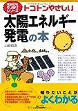 トコトンやさしい太陽エネルギー発電の本 (B&Tブックス—今日からモノ知りシリーズ)