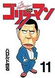 ゴリラーマン 新世紀リマスター(11) (ヤンマガKCスペシャル)