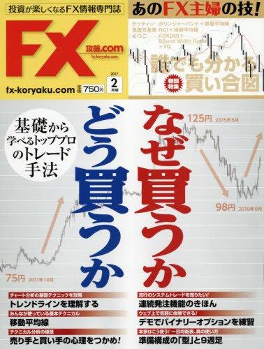 月刊FX攻略.COM(ドットコム) 2017年 02 月号 [雑誌]
