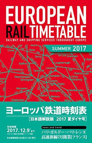 ヨーロッパ鉄道時刻表2017年夏ダイヤ号