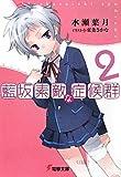 藍坂素敵な症候群〈2〉 (電撃文庫)