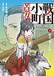 戦国小町苦労譚 【コミック版】 3 -躍進、静子の村- (アース・スターコミックス)