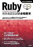 Ruby技術者認定試験合格教本 Silver/Gold対応 Ruby公式資格教科書