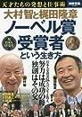大村智と梶田隆章 ノーベル賞受賞者という生き方 (別冊宝島 2420)