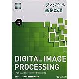 ディジタル画像処理[改訂新版]