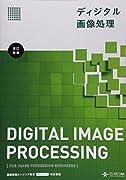 ディジタル画像処理[改訂新版] 画像処理の基礎理論から手法、アルゴリズム、各分野での応用事例まで盛り込んだ専門書。サンプルイメージを数多く使った構成で、さまざまな画像処理をわかり易く解説しています。 目次 1.イントロダクション 2.ディジタル画像の撮影 3.画像の性質と色空間 4.画像ごとの濃淡変換 5.領域に基づく濃淡変換(空間フィルタリング) 6.周波数領域におけるフィルタリング 7.画像の復元と生成 8.幾何学的変換 9.2値画像処理 10.領域処理 11.パターン・図形・特徴の検出とマ...