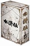 水滸伝 DVD-BOX[DVD]