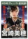 AKB48 公式生写真 37thシングル 選抜総選挙 ラブラドール レトリバー 劇場盤 【宮崎美穂】