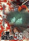 心霊闇動画58 [DVD]