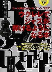 コード弾きからソロ・アレンジまで ウクレレでジャズが弾けるようになる本(CD付)