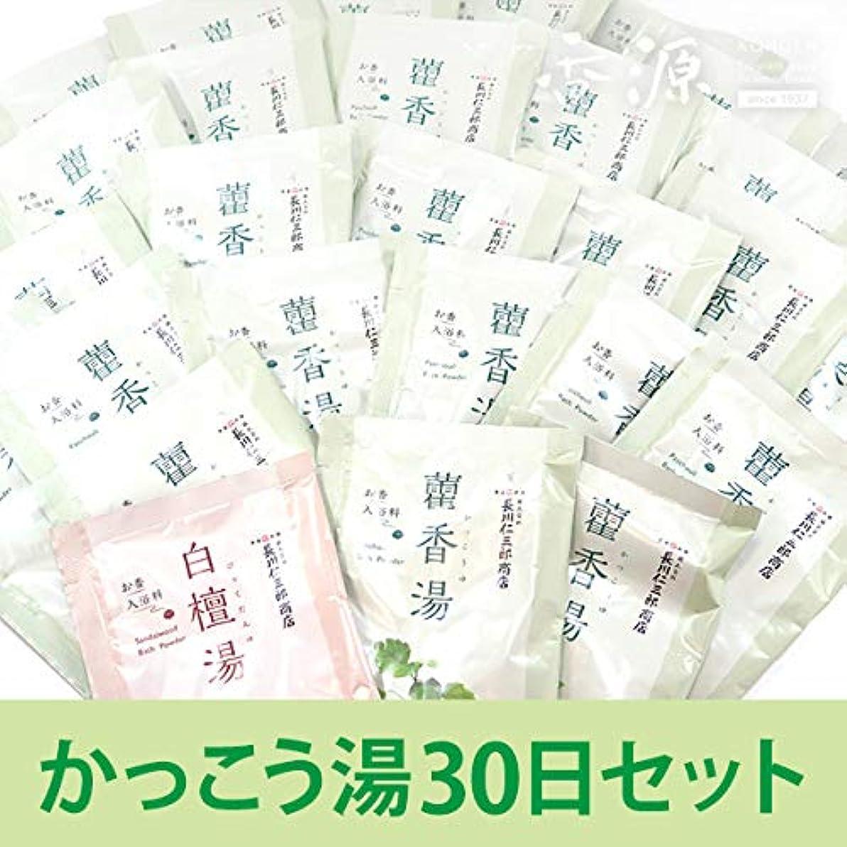解放方法ヘロインお香入浴料 かっこう湯30日セット【白檀湯のオマケ付】