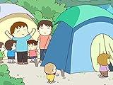 第74話 あ〜夏休み はじめてのキャンプ キャンプで遊ぼう!