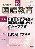 教育科学 国語教育 2017年 12月号