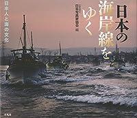 日本の海岸線をゆく: 日本人と海の文化