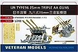 ベテランモデル 1/200 日本海軍 九六式25mm 三連装機銃セット (2種照準器/防弾板付) プラモデル用パーツ VTMW20045