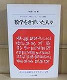 数学をきずいた人々 (さ・え・ら伝記ライブラリー 21)