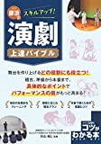 部活でスキルアップ! 演劇 上達バイブル (コツがわかる本!)