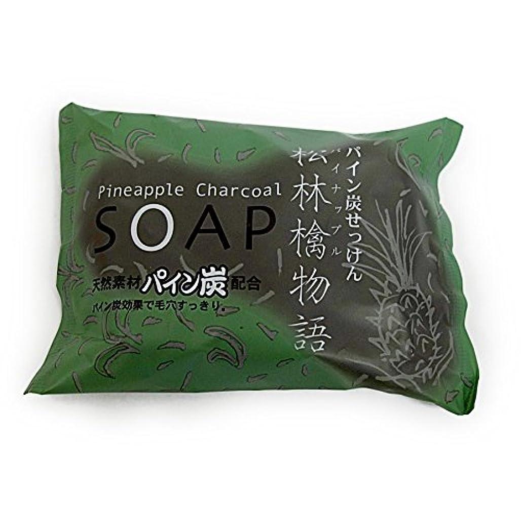 第五パック小川パイン炭せっけん 松林檎物語 80g
