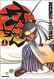 坊っちゃん 江川達也 / 夏目 漱石 のシリーズ情報を見る