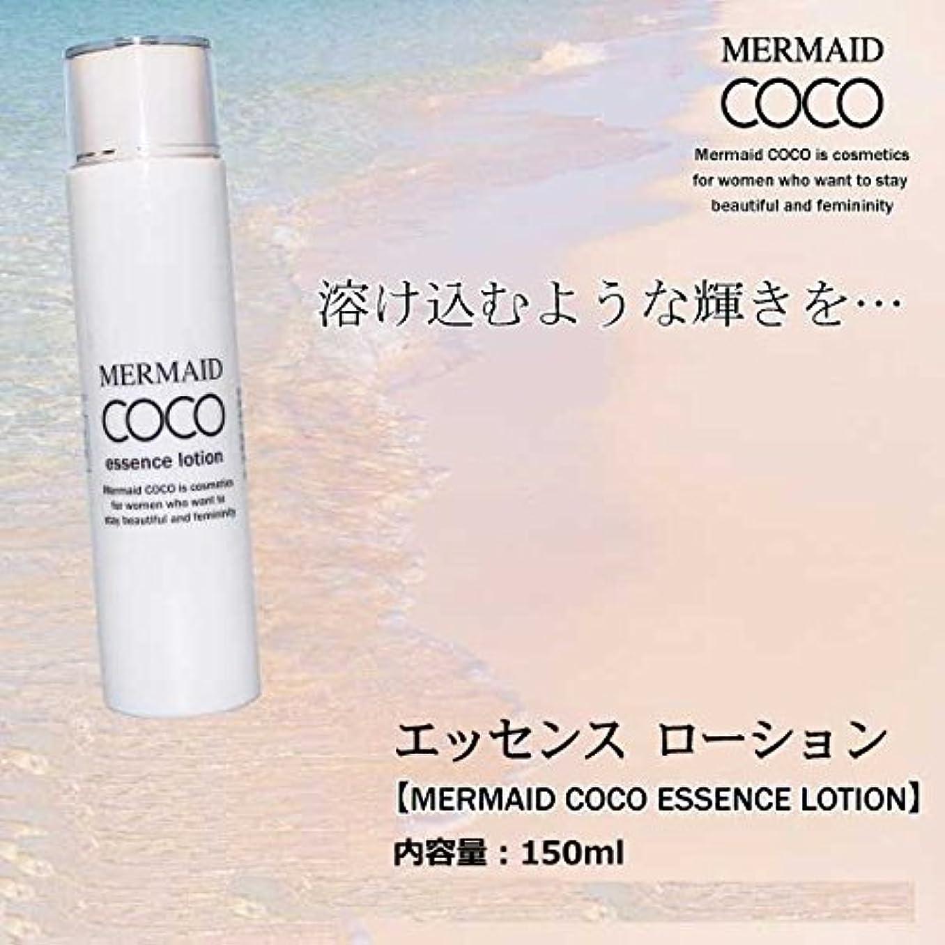 いたずらな選出する発行マーメイド ココ  エッセンローション MERMAID COCO ESSENCE LOTION 150ml