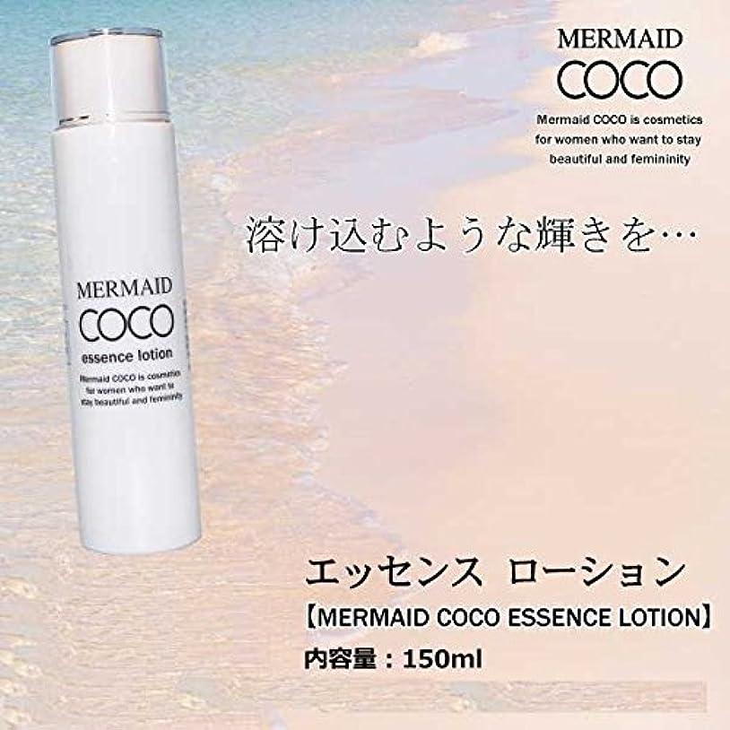 奨励します強いシンクマーメイド ココ  エッセンローション MERMAID COCO ESSENCE LOTION 150ml