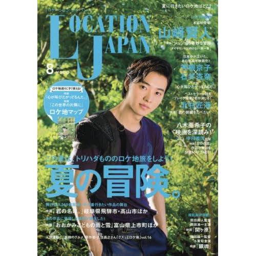 Location Japan(ロケーションジャパン) 2017年 08 月号 [雑誌]