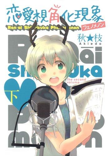 恋愛視角化現象 下 (ヤングジャンプコミックス)