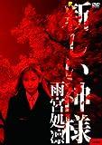 新しい神様[DVD]