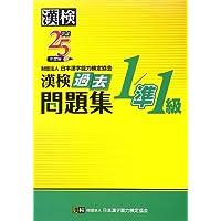 漢検 1/準1級 過去問題集 平成25年度版